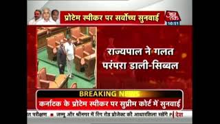 कर्नाटक के प्रोटेम स्पीकर की नियुक्ति को लेकर राज्यपाल ने नियमों का ध्यान नहीं रखा -  कपिल सिब्बल