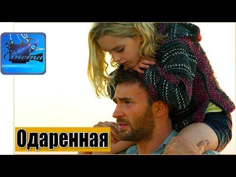 Видео Русский фильм 2017 смотреть онлайн в хорошем качестве