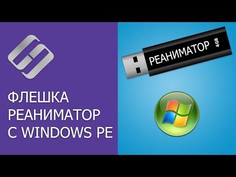 Как создать флешку реаниматор с Windows PE для загрузки компьютера, ноутбука 👨💻 💊 💻