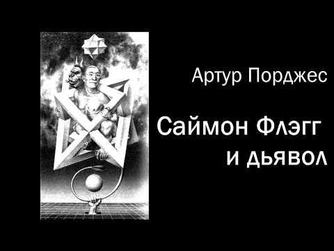 Артур Порджес - Саймон Флэгг и Дьявол