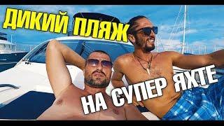 видео Аренда яхт
