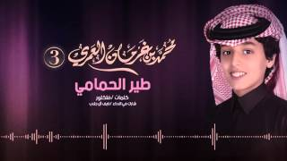 محمد بن غرمان و نايف آل جلاب | شيلة طير الحمامي | ايقاع – Lyric Video