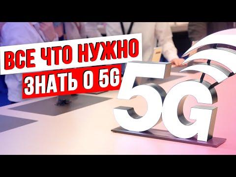 5G в Украине / Когда ждать и что получим?