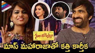 Ravi Teja Super Funny Interview with Kathi Karthika | Nela Ticket Team Interview | Malvika Sharma