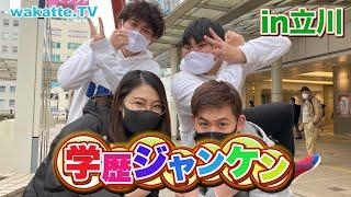 今回はまさかの相撲で勝負!立川で学歴ジャンケン!!【wakatte.TV】#485