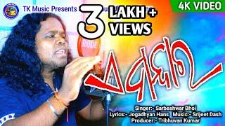 A Mandara ( Singer Sarbeswar Bhoi ) 4K 2019 Sambalpuri Folk Song    TK Music Raipur