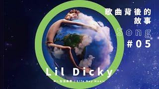 Lil Dicky Earth 中,為什麼 Ariana Grande 是斑馬,美國文化解析說明