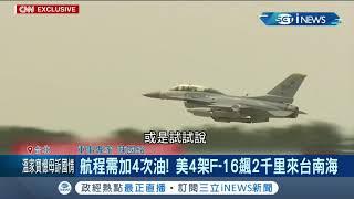 試水溫?美國4架F-16戰機飆2千里赴南海 配合羅斯福號進行遠訓!專家分析很可能是