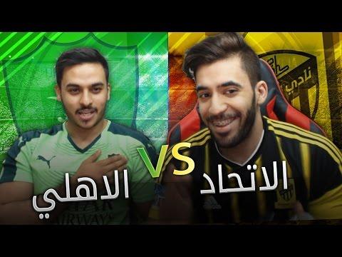 الأهلي و الإتحاد  فيفا17 | Al Ahli vs Al Ittihad FIFA17