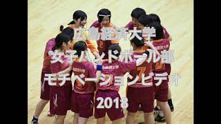 広島経済大学女子ハンドボール部 モチベーションビデオ