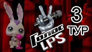 LPS: Голос (3 тур)