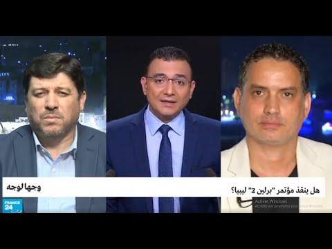 هل ينقذ مؤتمر -برلين 2- ليبيا ؟  - نشر قبل 9 ساعة