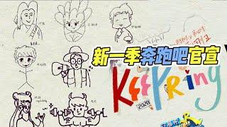"""奔跑吧最新一季新晋""""砂锅菜""""组合 谁的画技最佳?嘉宾阵容你猜对了吗【综艺风向标】"""