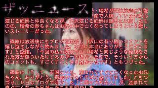 コウノドリ」 女優の篠原ゆき子のブログに、普段の20倍以上のコメントが殺到している。 篠原ゆき子 検索動画 25