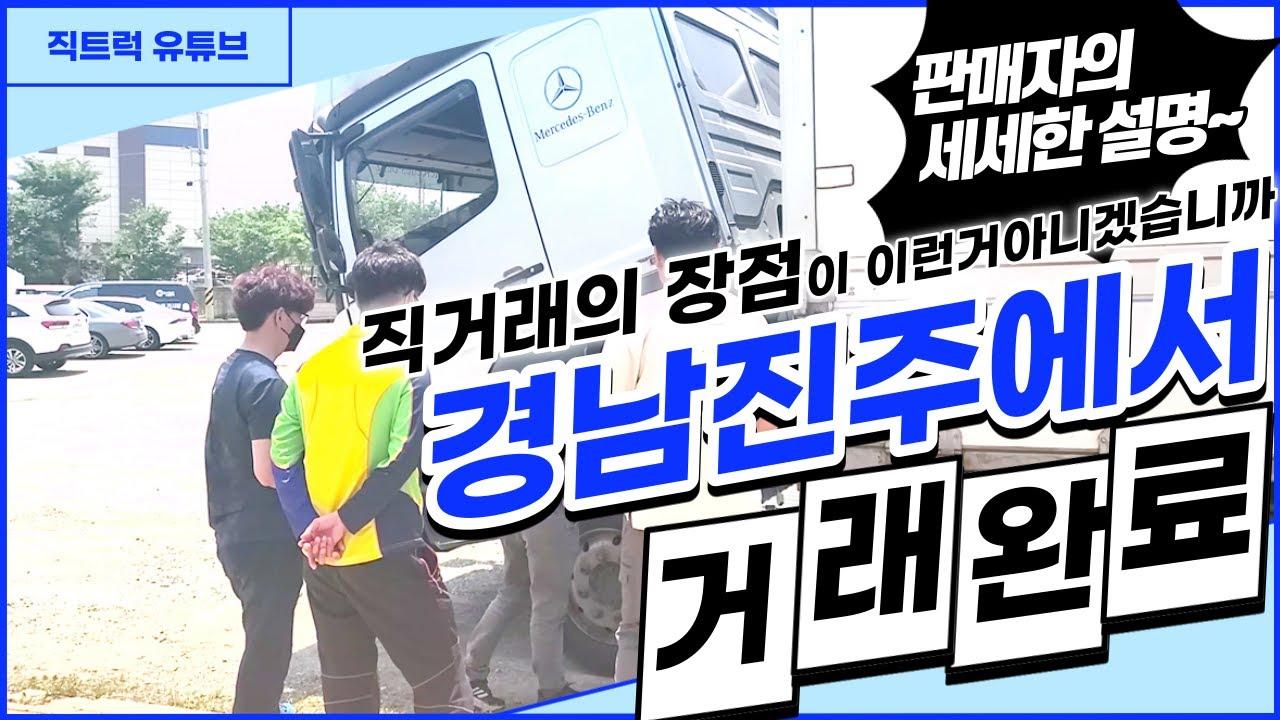 [화물차직거래] 벤츠트럭 5톤윙바디 경남진주에서 계약완료!