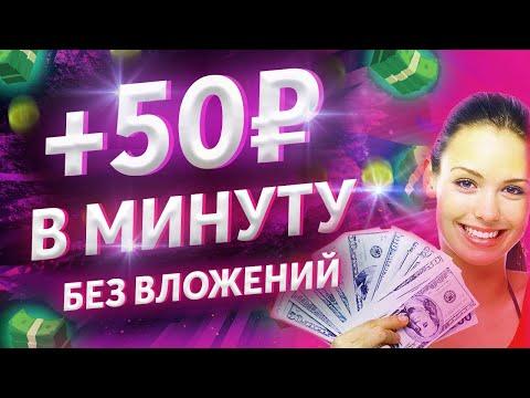 +50 РУБЛЕЙ В МИНУТУ! Легкий заработок в интернете без вложений