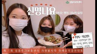 제 1회 성동주간보호센터 이색요리경연대회 '신명나요''…