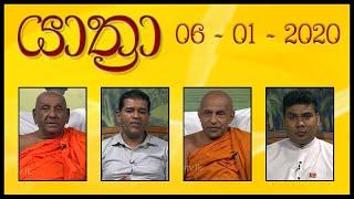 YATHRA - යාත්රා | 06 - 01 - 2020 | SIYATHA TV Thumbnail