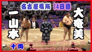 一山本-大奄美/大相撲2019名古屋場所14日目