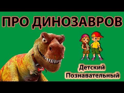 Мультик про динозавров - какие были динозавры (названия и фото). Развивалка для детей.