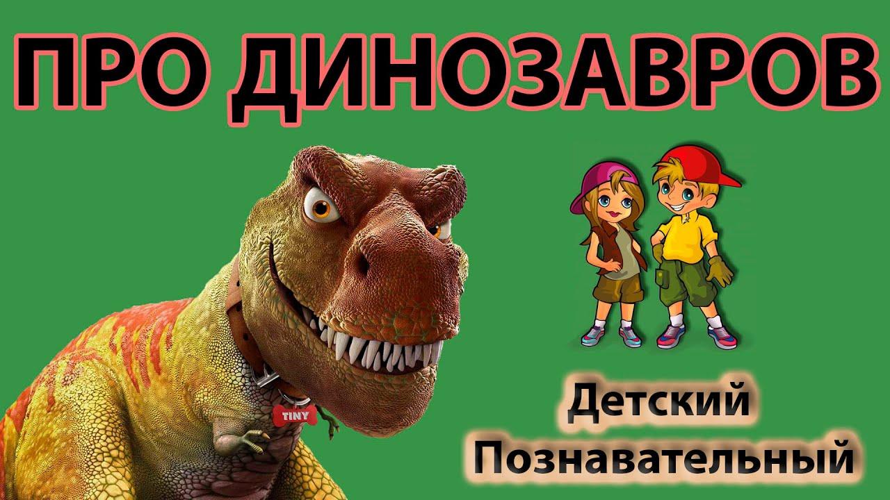 Мультик про динозавров - какие были динозавры (названия и ...