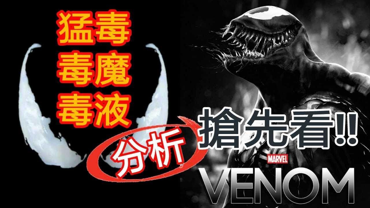 【預告分析】猛毒|毒魔|毒液|Venom【中文字幕】 - YouTube