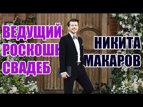 Ведущий роскошных свадеб в Москве и заграницей Никита Макаров