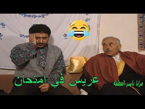 راح يقدم امتحان عند العروس و لازم ينجح هيك شروط ابوها - مرايا ياسر العظمة