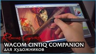 Roman Guro. Обзор Wacom Cintiq Companion для художников(Сайт автора: http://guro.com.ua Подробный обзор первого мобильного планшета для художников Wacom Cintiq Companion. Работа..., 2013-12-25T15:58:38.000Z)