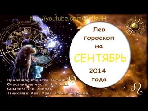 тонкий 22 сентября лев гороскоп увидите множество