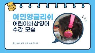 아인화상영어 수업영상_9