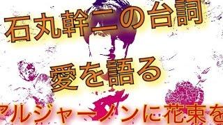 山下智久主演・野島伸司脚本『アルジャーノンに花束』より ❐【潜在意識...