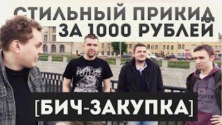 Стильный прикид за 1000 рублей
