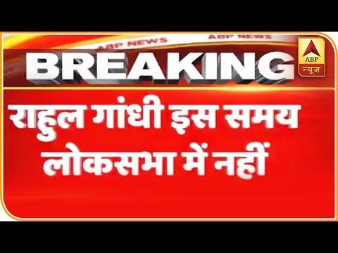 17वीं लोकसभा के फर्स्ट डे पर नहीं पहुंचे कांग्रेस अध्यक्ष राहुल गांधी   ABP News Hindi