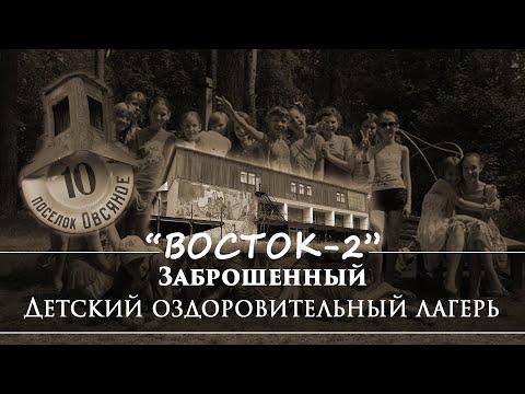 """Детский оздоровительный лагерь """"Восток 2"""""""