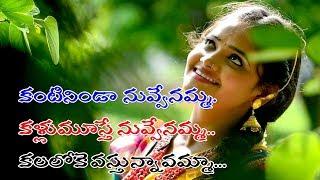 నవ్వే వసంతమై.. నాలో ప్రశాంతమై.. Lyrical Song | Navve Vasanthamai Telugu Love Song Whatsapp Status