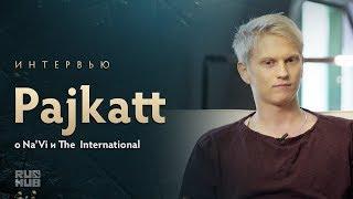 Интервью с Pajkatt о Na`Vi и The International 2017