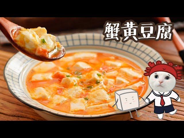 【蟹黄豆腐】没有蟹黄,竟然也这么鲜美?