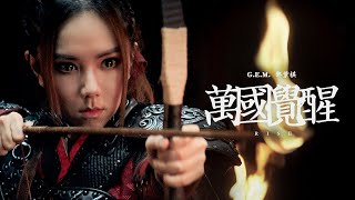 G.E.M.鄧紫棋【萬國覺醒 RISE】Official Music Video