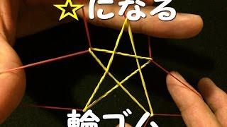 Repeat youtube video ☆になる輪ゴム ~スターゲイザー~ Saggyのマジック