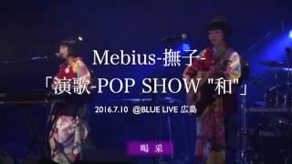 2016年7月10日 @BLUE LIVE 広島 Mebius-撫子-ワンマンライブ「演歌-POP ...