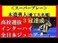 【卓球】インターハイ(高校総体)・全日本卓球・高校選抜 木造勇人(愛工大名電)スーパープレイ!<3冠達成>