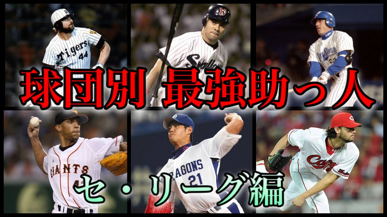 【プロ野球】伝説を残した、球団別最強助っ人外国人を発表!