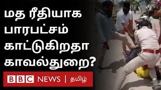 Sathankulam : மத ரீதியாக மக்களை அணுகுகிறதா காவல்துறை? | Tamil Nadu Police