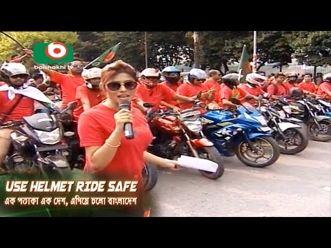 Bike Show | Use Helmet Ride Safe