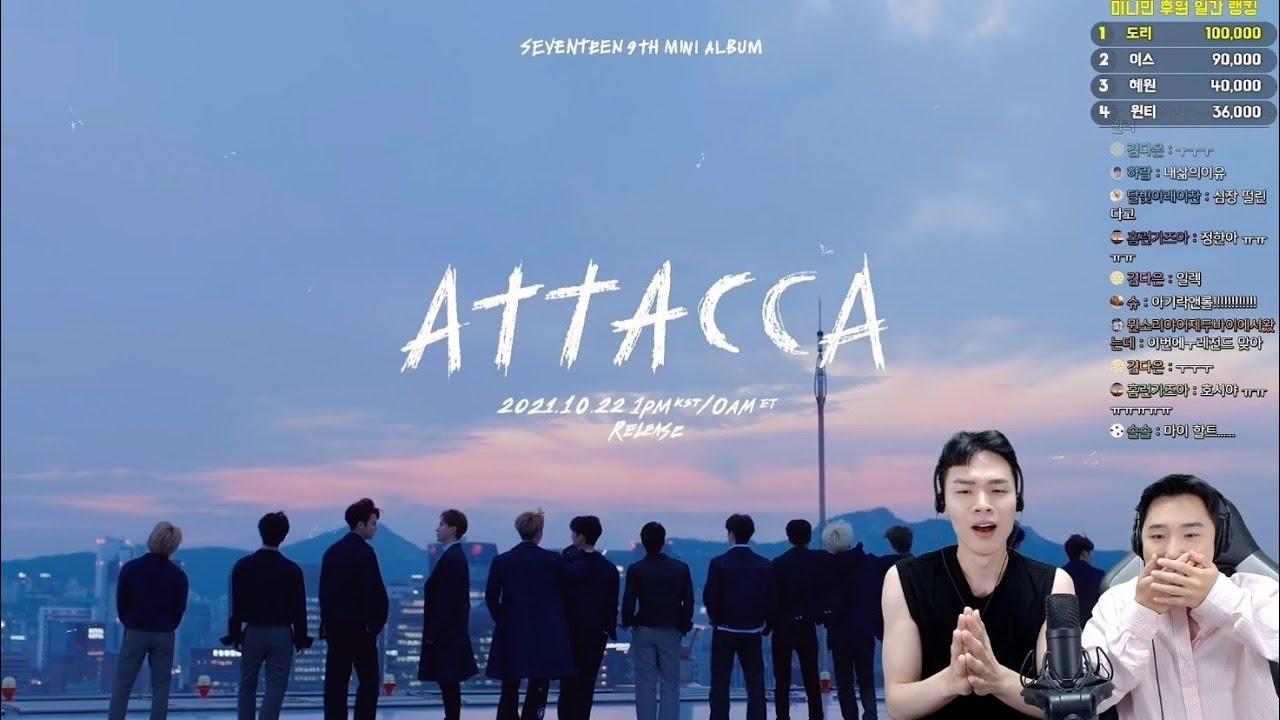 찐캐럿의 '아타카' 트레일러 리액션ㅋㅋ | SEVENTEEN 'Attacca' Concept Trailer REACTION | 여러분 모습 그대로인 리액션일겁니다^^