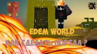Edem world#1 мир Эдема, Как сделать, что там есть?