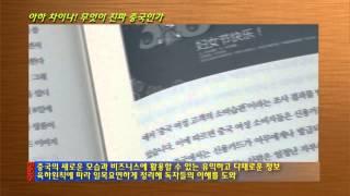 [온북TV] 아하 차이나! 무엇이 진짜 중국인가