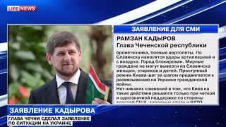 Глава Чечни Рамзан Кадыров сделал заявление о ситуации  Украина сегодня