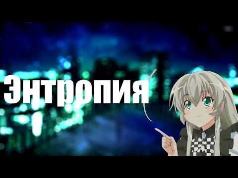 Энтропия деген не?из YouTube · Длительность: 5 мин20 с